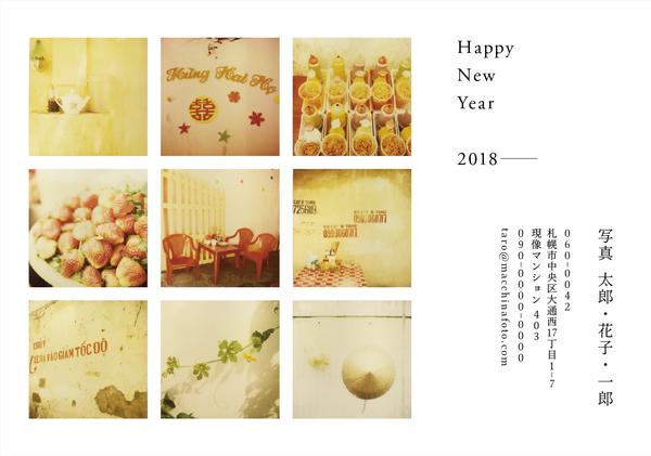 new_year_2018_D-Y-01.jpg